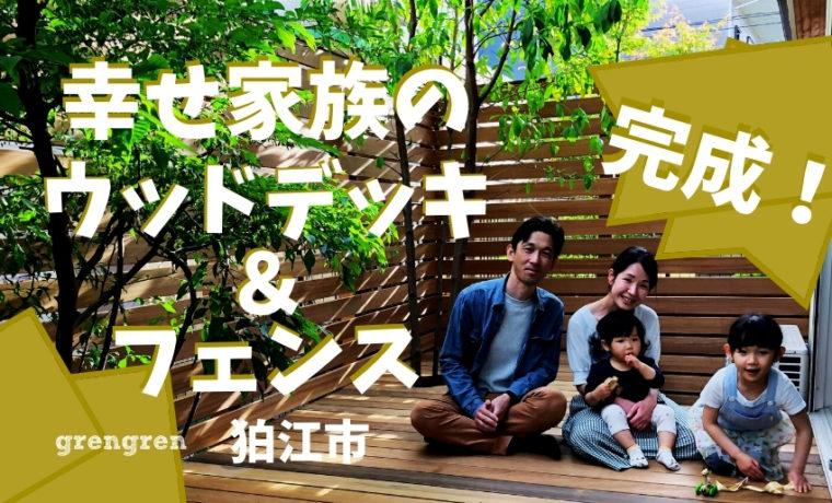 狛江市で完成したウッドデッキ&フェンスの設置工事