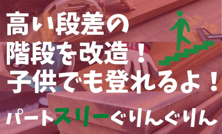 世田谷区で施工したハードウッドで外階段を改造する