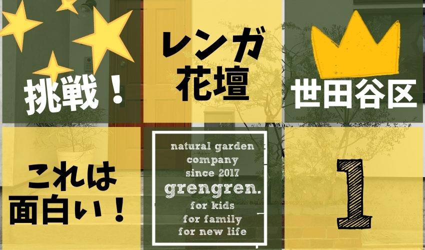 世田谷区で施工した3種類のレンガを使った花壇とオージープランツの植栽