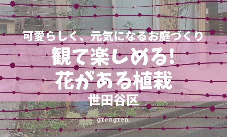 世田谷区の個人邸で施工したメンテナンスが楽な花壇植栽