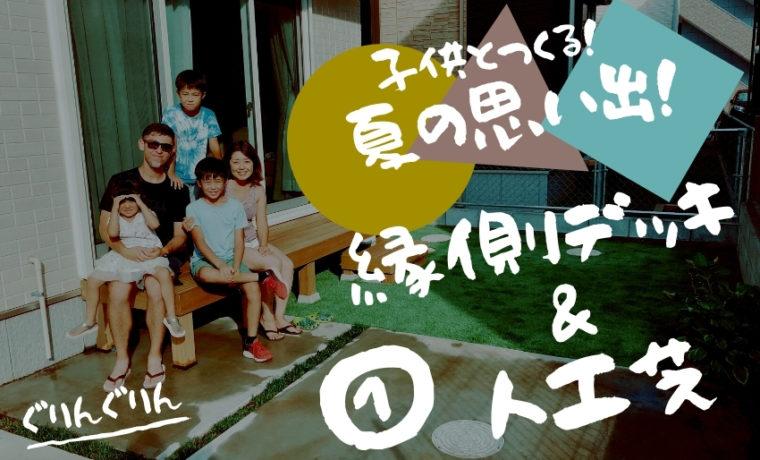 稲城市で子供と一緒に施工した縁側デッキと人工芝の施工